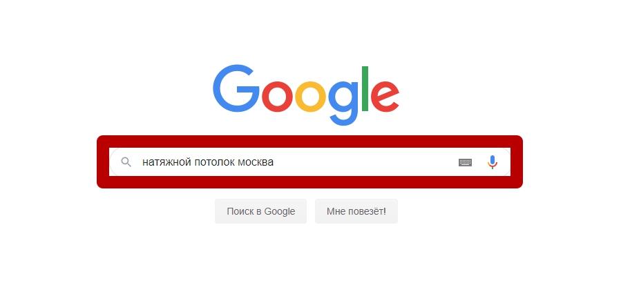Настройка рекламы на поиске Google – поисковый запрос