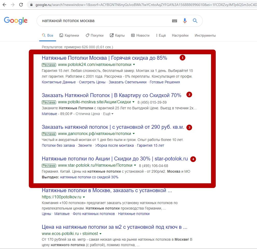 Настройка рекламы на поиске Google – верхний рекламный блок