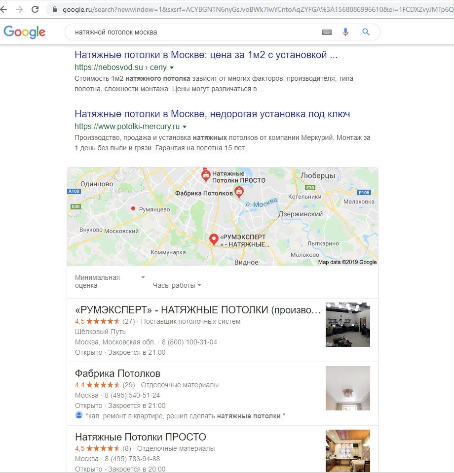 Настройка рекламы на поиске Google – органическая выдача