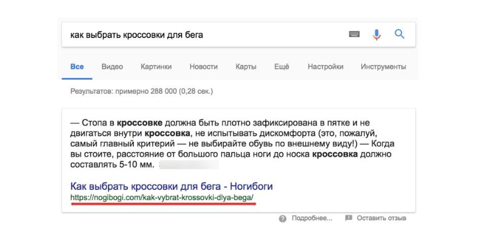 Настройка рекламы на поиске Google – один из трафаретов