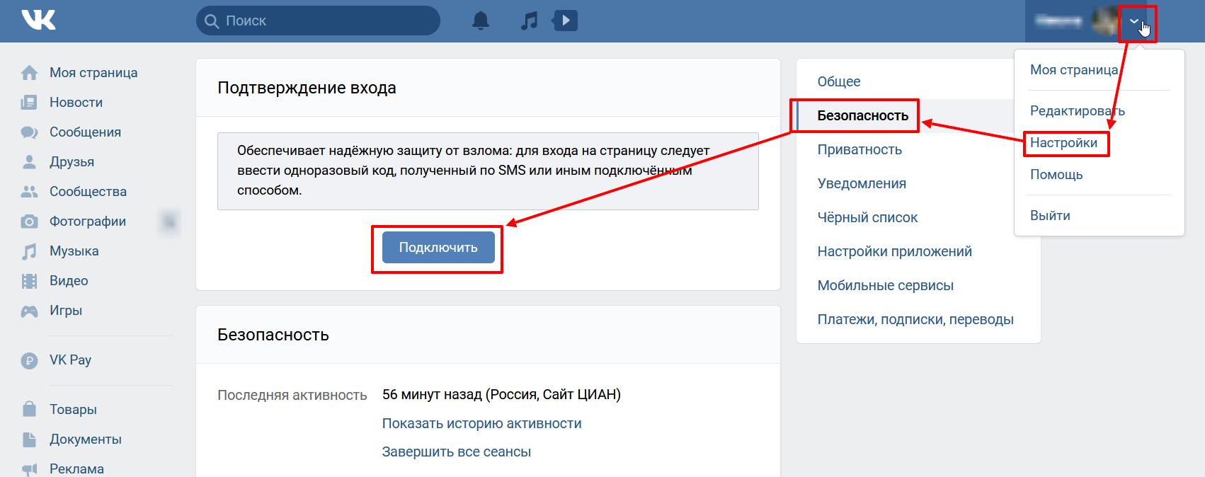 Двухфакторная аутентификация ВКонтакте – подтверждение входа