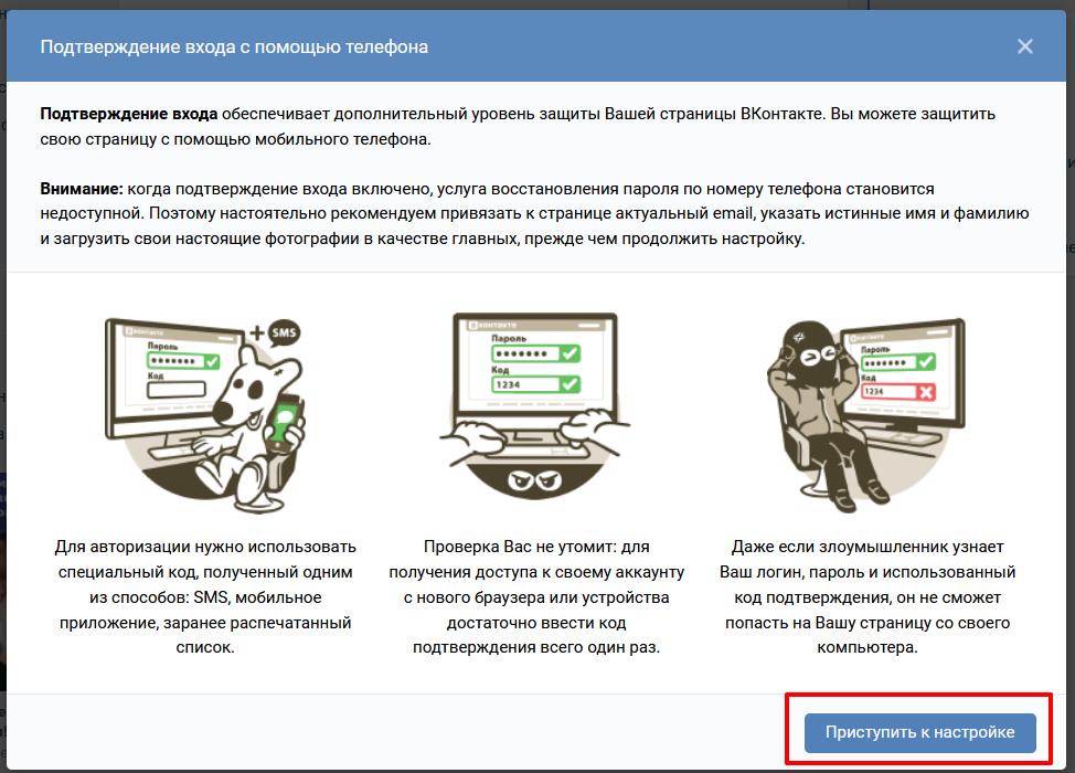 Двухфакторная аутентификация ВКонтакте – вводная информация