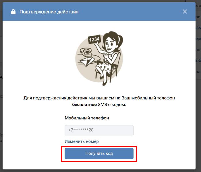 Двухфакторная аутентификация ВКонтакте – получение кода