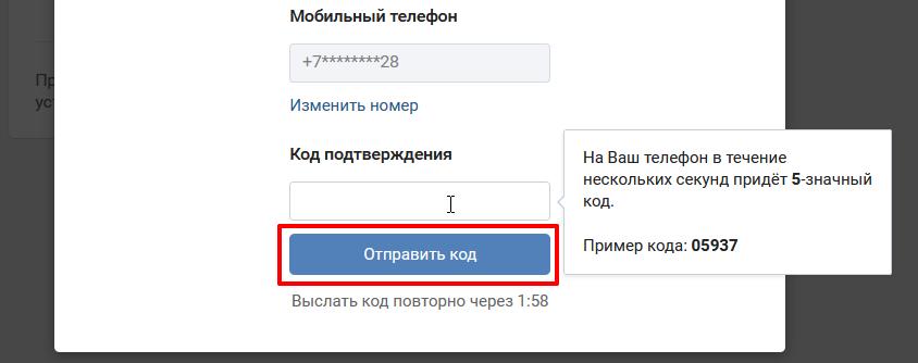 Двухфакторная аутентификация ВКонтакте – ввод кода