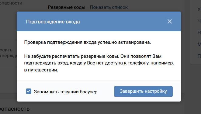 Двухфакторная аутентификация ВКонтакте – завершение настройки