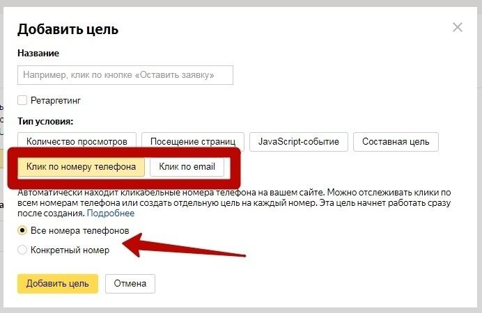 Клик по номеру телефона как цель в Яндекс.Метрике