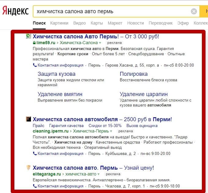 Что нужно сделать до запуска рекламных кампаний – изучение конкурентов в выдаче Яндекса