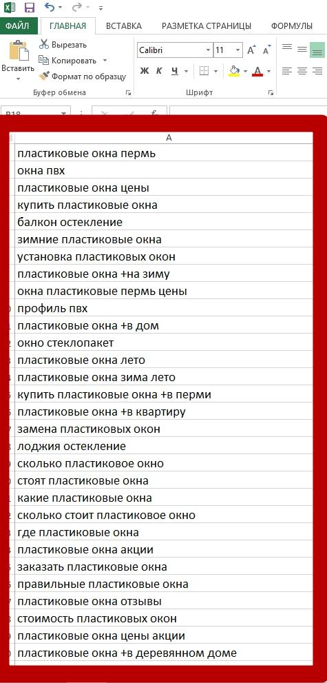Список ключевых фраз в экселе
