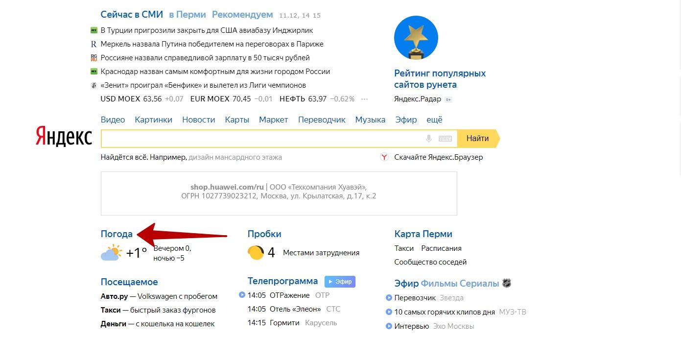 Переход на страницу с прогнозом погоды в Яндексе