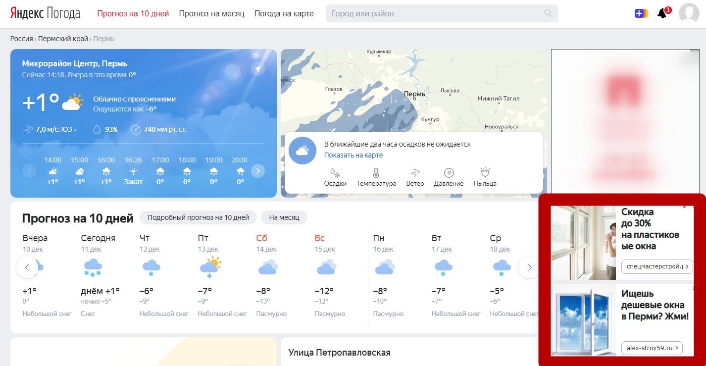 Страница погоды в Яндексе, рекламный блок 1
