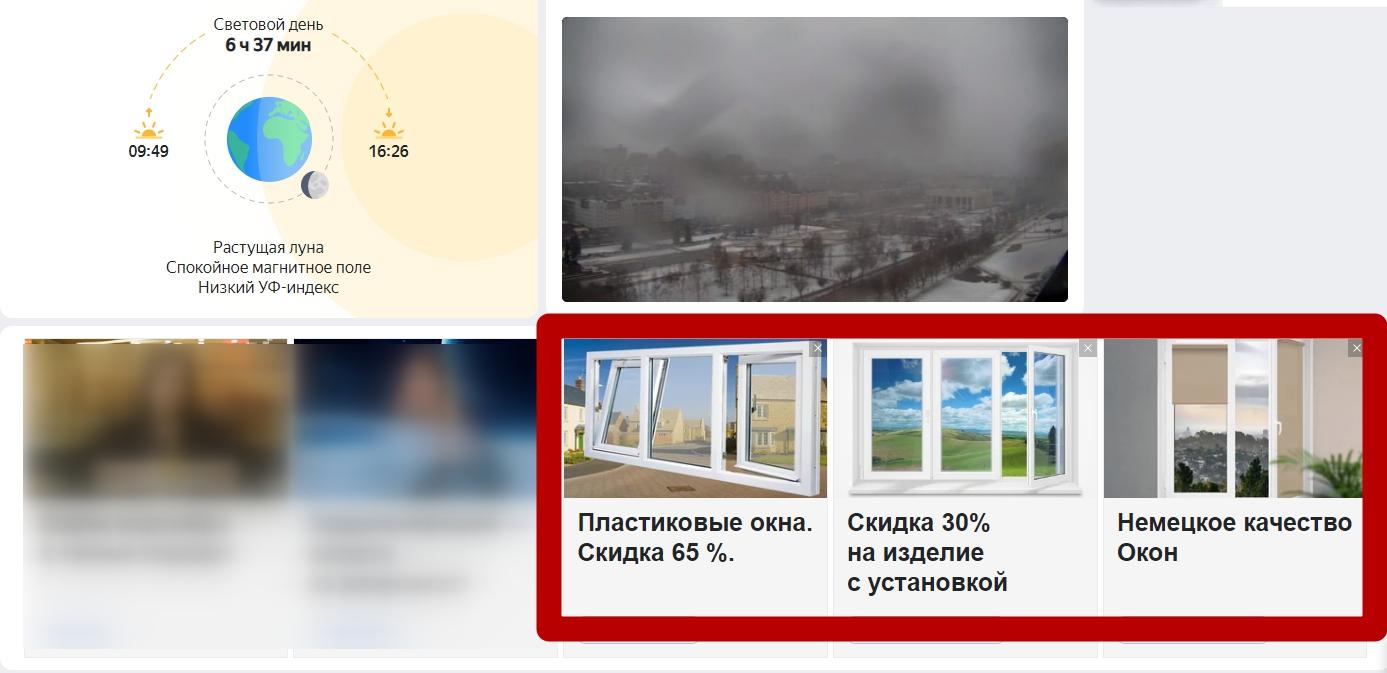 Страница погоды в Яндексе, рекламный блок 2