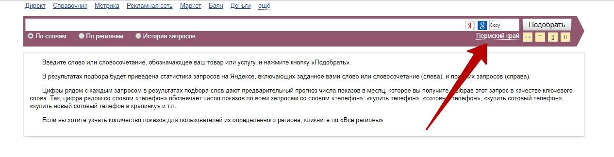 Отображение региона под строкой поиска Яндекс Вордстат
