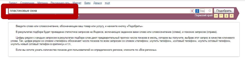 Ввод ключевого запроса в строку Яндекс Вордстат