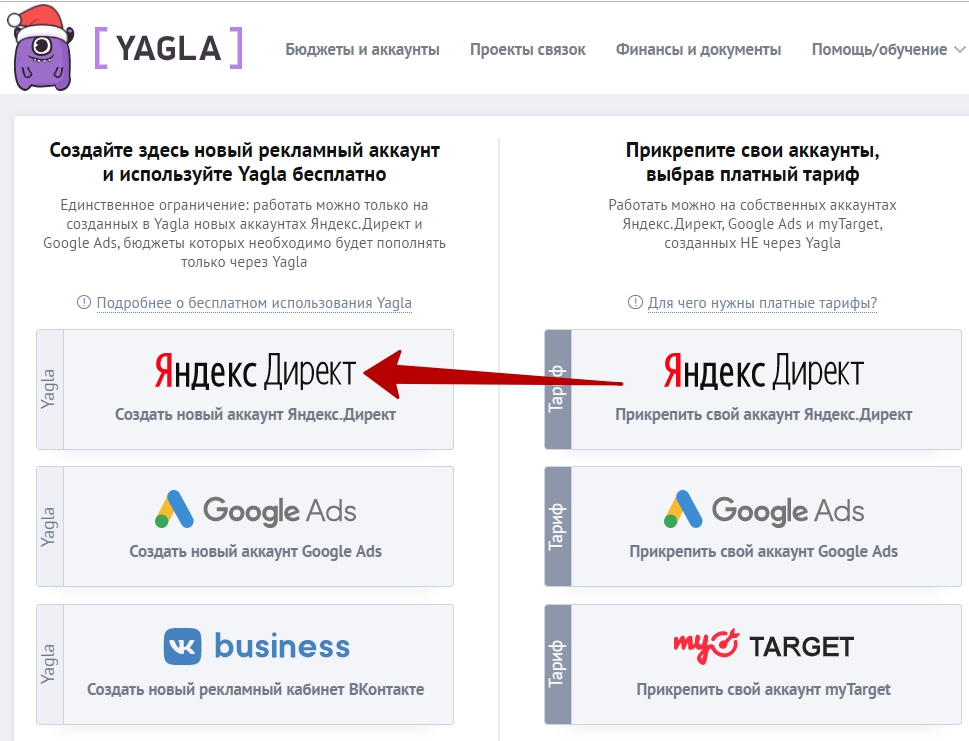 Создание нового аккаунта Яндекс.Директ через Yagla