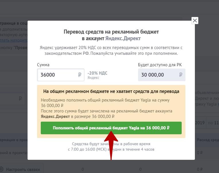 Вписка суммы перевода на бюджет в Яндекс.Директ