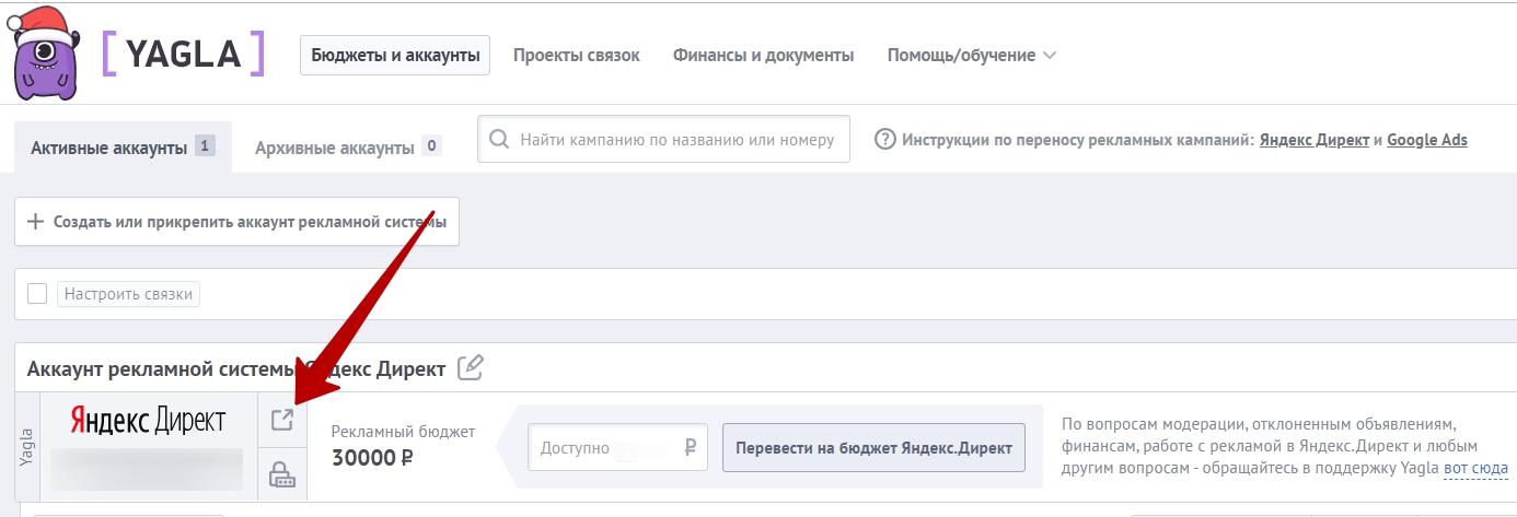 Переход в рекламный кабинет Яндекс.Директ