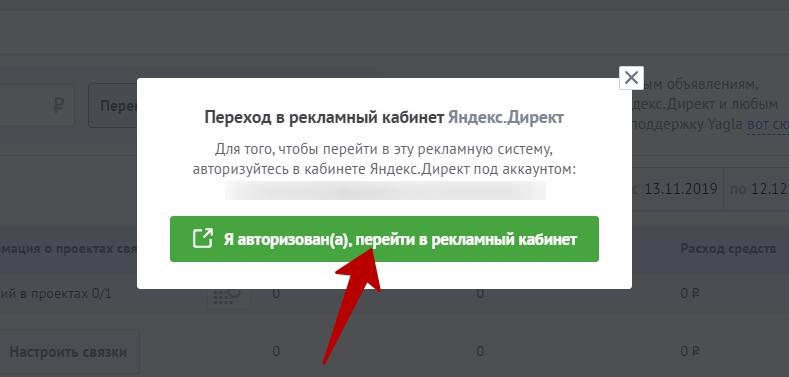 Предупреждение о переходе в нужный аккаунт