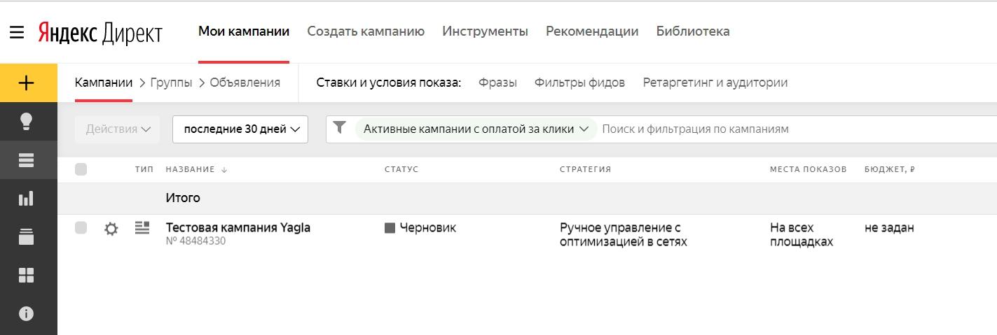 Стартовая страница в новом интерфейсе Яндекс.Директ