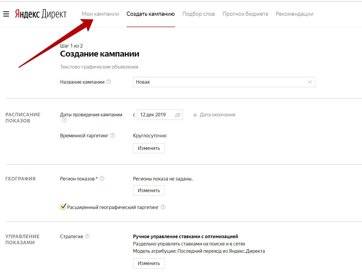 """Переход в """"Мои кампании"""" в старом интерфейсе Яндекс.Директ"""