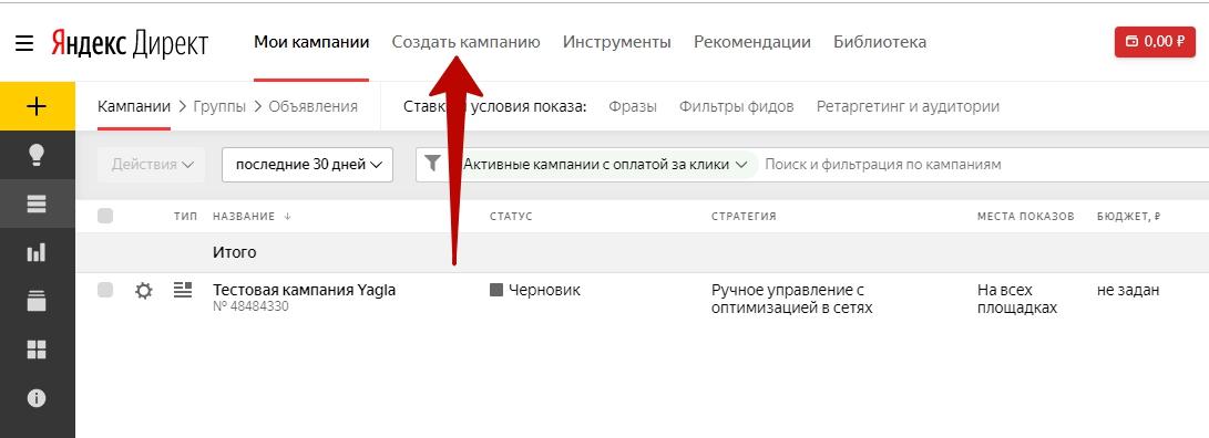Создание кампании на панели инструментов интерфейса Яндекс.Директ