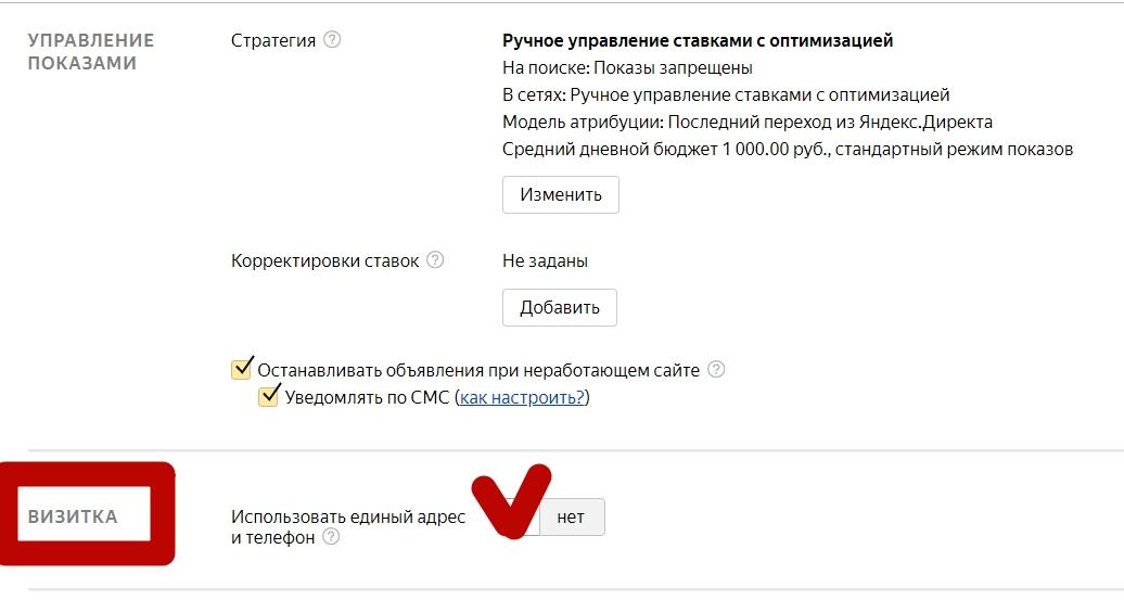 Яндекс визитка