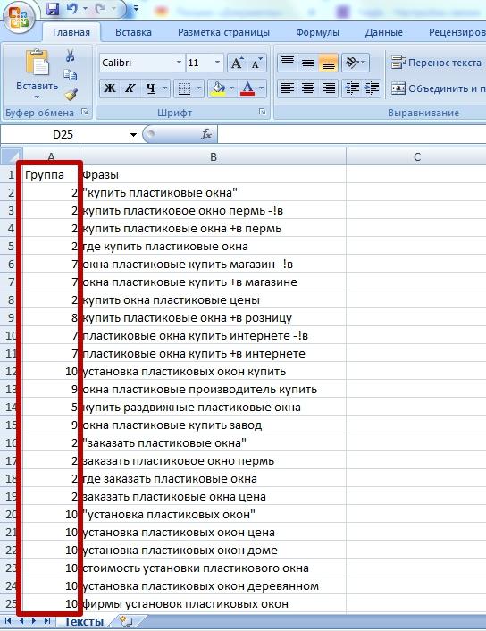 Номера групп по фразам