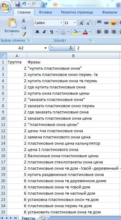 Фразы в группах по порядку