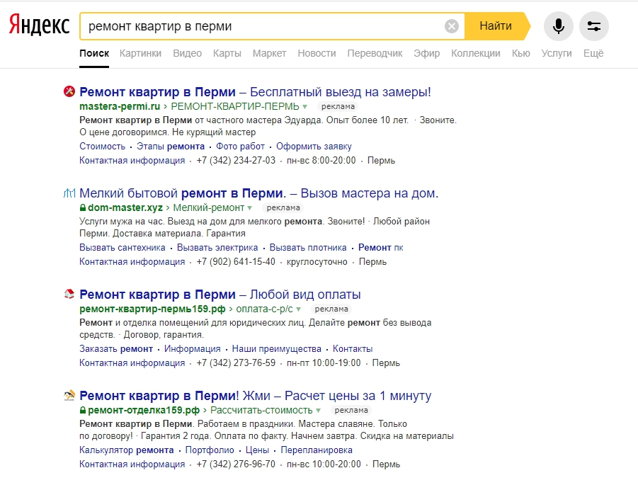 Объявления на поиске, пример 2