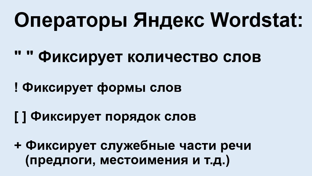 Значения операторов в Яндекс Вордстат