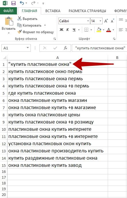 Фразы по первому базису в эксель-файле