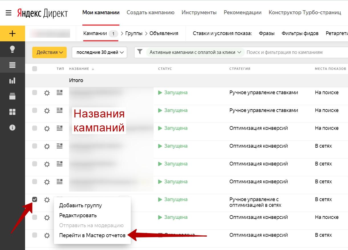 Страница Мои кампании в аккаунте Яндекс.Директ