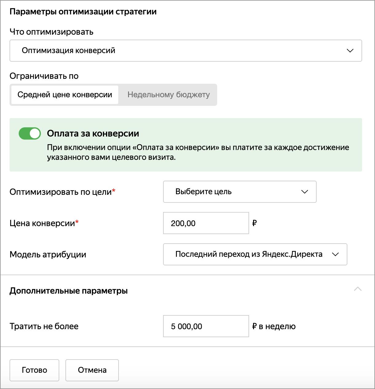 Оплата за конверсии в Яндекс.Директе