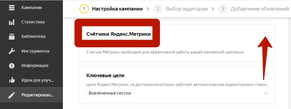 Добавление счетчика Яндекс.Метрики в поисковую РК