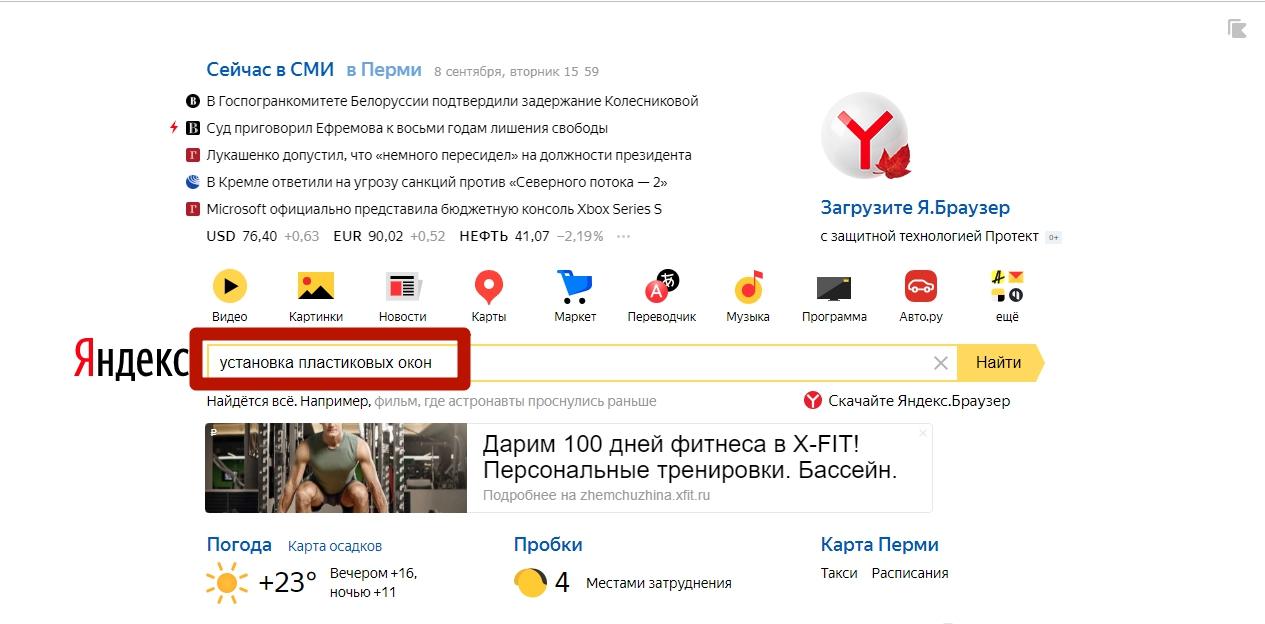 Поисковый запрос в Яндексе