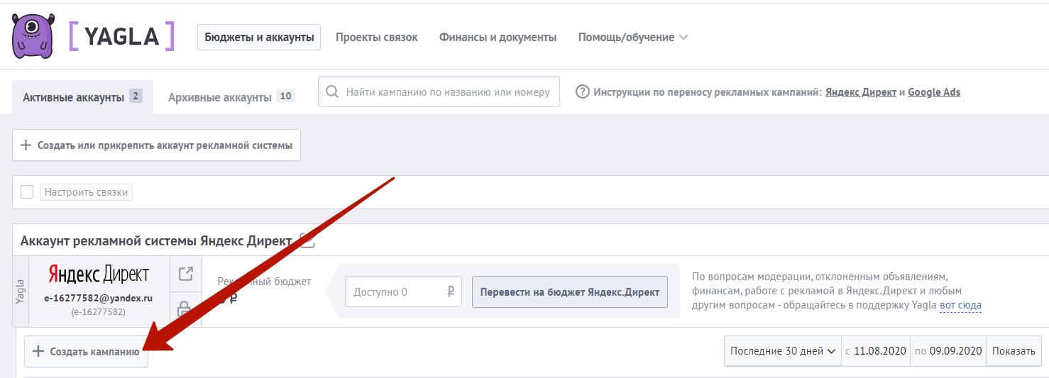 Переход к созданию кампании в Директе из интерфейса Yagla