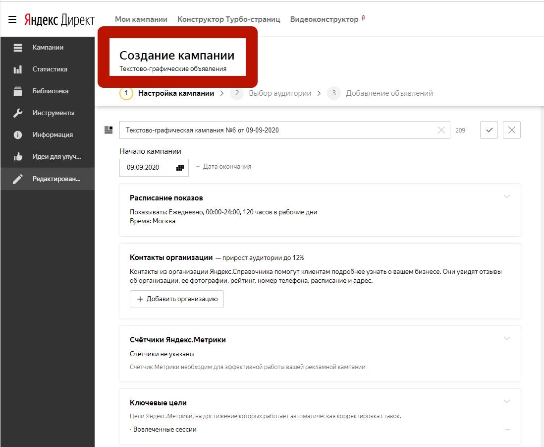 Переход к созданию кампании в Яндексе, шаг 1