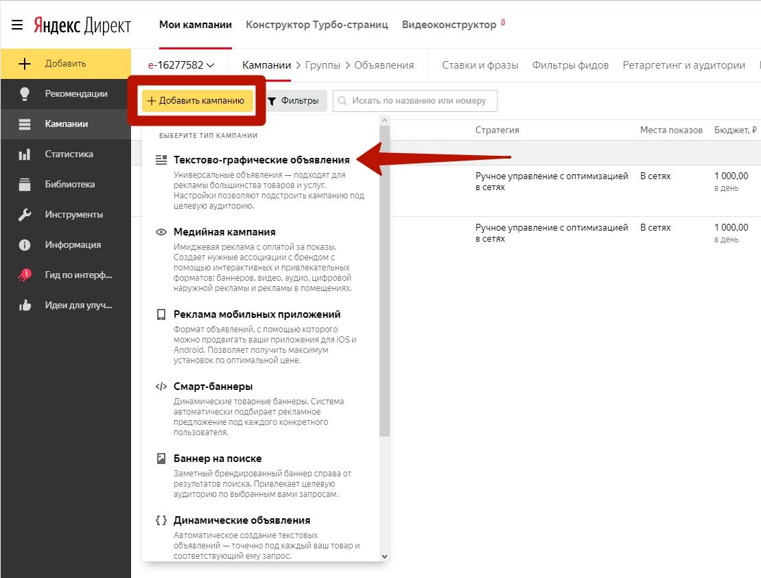 Выбор типа кампании в рекламном кабинете Яндекса