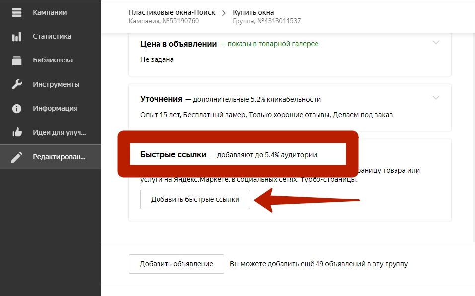 Кнопка добавления быстрых ссылок