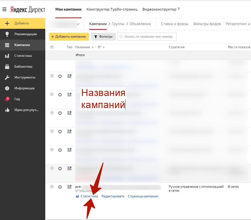 Страница Мои кампании в аккаунте Яндекс.Директ, переход в Мастер отчетов