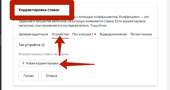 Корректировка по устройствам в поисковой РК